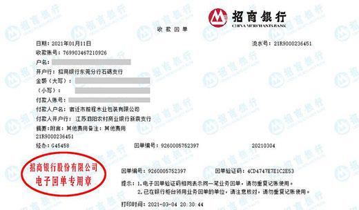 宿迁市前程木业包装有限公司准转账凭证图片