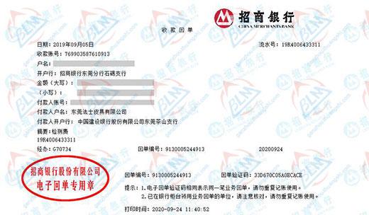 东莞法士皮具有限公司准转账凭证图片