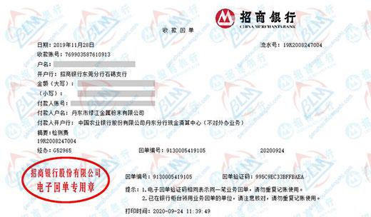 丹东市绿江金属粉末有限公司准转账凭证图片