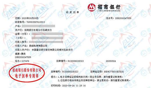 奥峰电梯有限公司校准转账凭证图片
