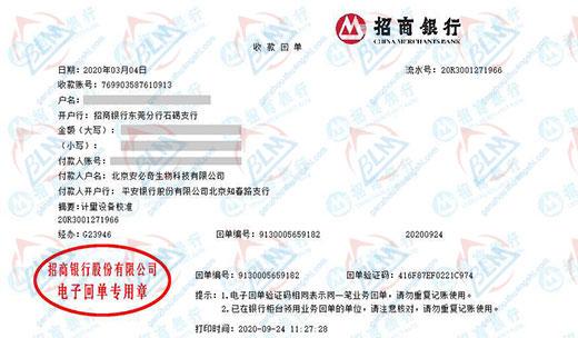 北京安必奇生物科技有限公司优选博计计