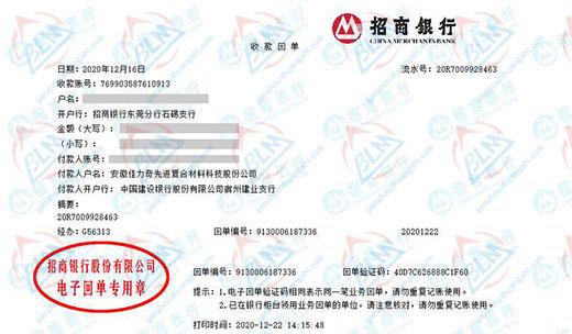 安徽佳力奇博罗复合材料科技股份公司校准转账凭证图片