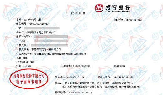 东莞得丰光电材料有限公司校准转账凭证图片