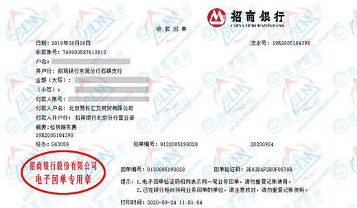 北京易科汇文商贸有限公司校准转账凭证图片
