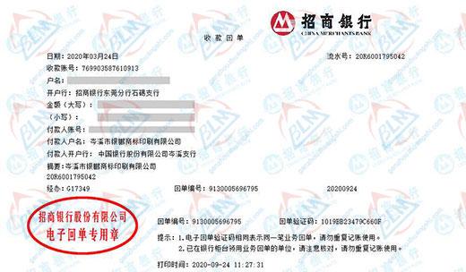 岑溪市银鹏商标印刷有限公司校准转账凭证图片