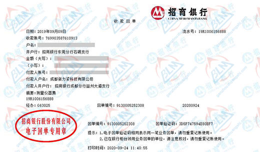 成都新力紧科技有限公司校准转账凭证图片
