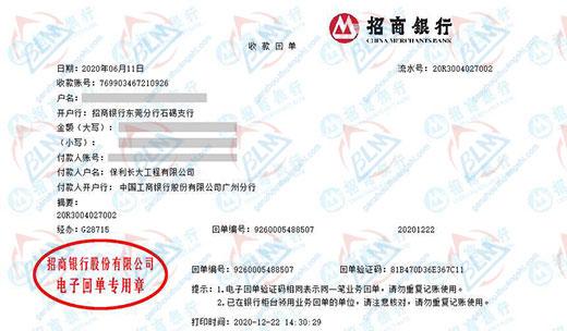 保利长大工程有限公司校准转账凭证图片