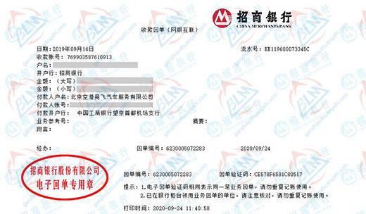 北京空港竞飞汽车服务有限公司校准转账凭证图片