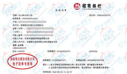 东莞市瑞豪家具制造有限公司校准转账凭证图片
