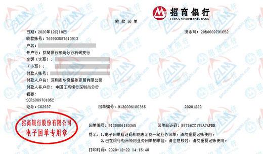 深圳市华意整体家居有限公司校准转账凭证图片