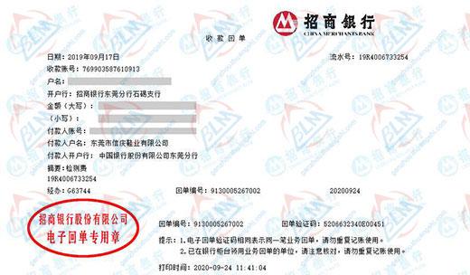 东莞市信庆鞋业有限公司校准转账凭证图片