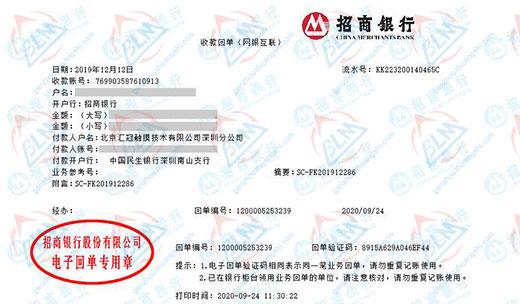 北京汇冠触摸技术有限公司深圳分公司校准转账凭证图片