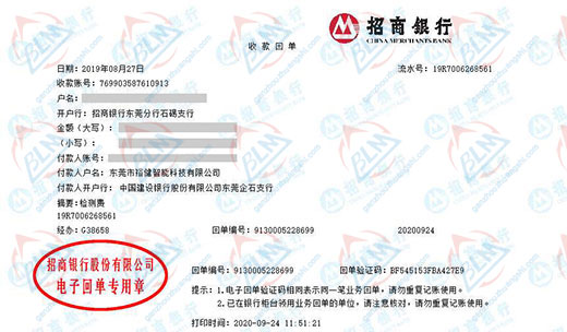 东莞市裕健智能科技有限公司选择博计计量仪器校准服务
