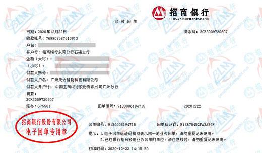 广州天治智能科技有限公司校准转账凭证图片