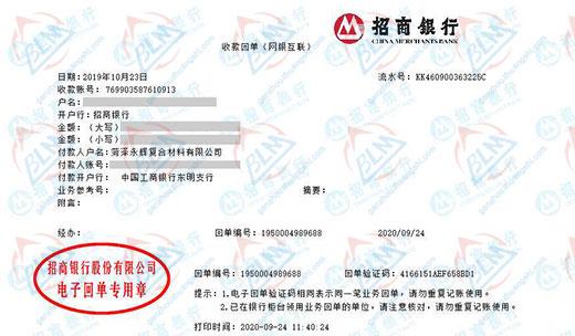 菏泽永辉复合材料有限公司校准转账凭证图片