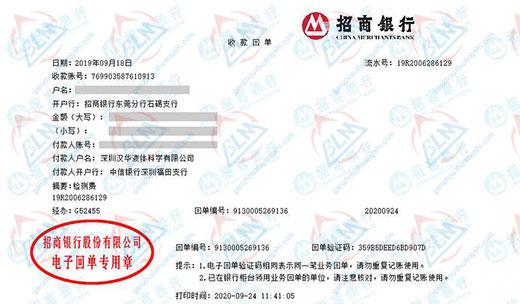深圳汉华液体科学有限公司校准转账凭证图片