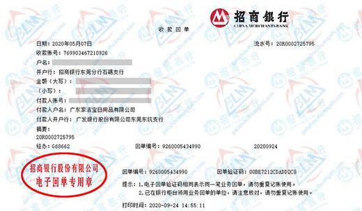 广东家洁宝日用品有限公司校准转账凭证图片