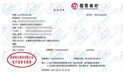 广州市韩琪化妆品有限公司校准转账凭证图片