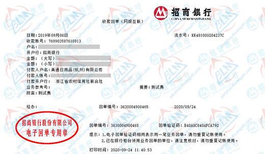 美通日用品(杭州)有限公司校准转账凭证图片