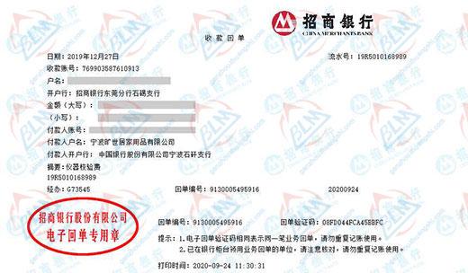 宁波旷世居家用品有限公司校准转账凭证图片