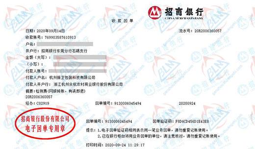 杭州振卫包装科技有限公司校准转账凭证图片