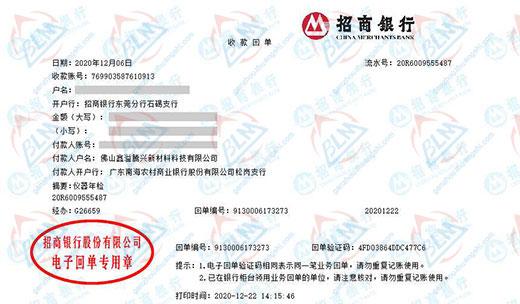 佛山鑫溢腾兴新材料科技有限公司校准转账凭证图片