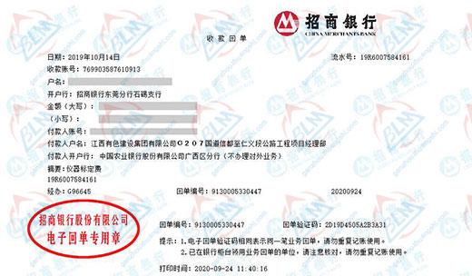 江西有色建设集团有限公司校准转账凭证图片