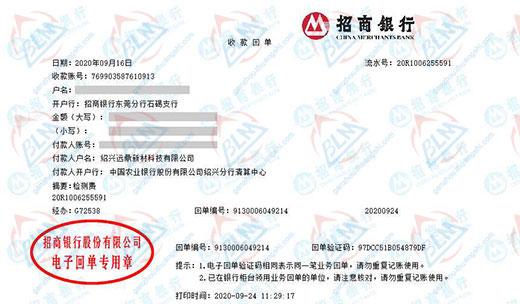 绍兴远鼎新材科技有限公司校准转账凭证图片