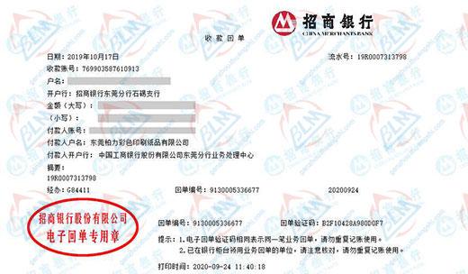 东莞柏力彩色印刷纸品有限公司校准转账凭证图片