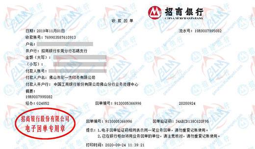 佛山市彩一杰印务有限公司校准转账凭证图片