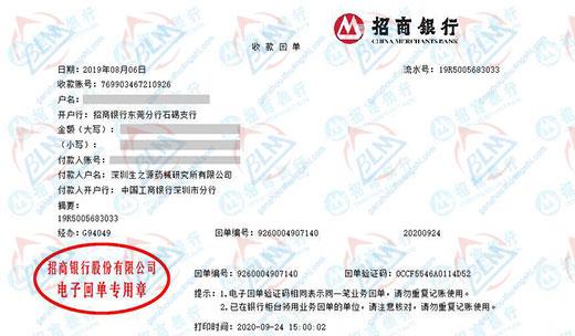 深圳生之源药械研究所有限公司校准转账凭证图片