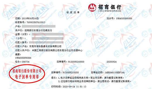 东莞市海科泰通讯设备有限公司校准转账凭证图片