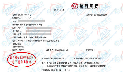 中国科学院上海高等研究院校准转账凭证图片