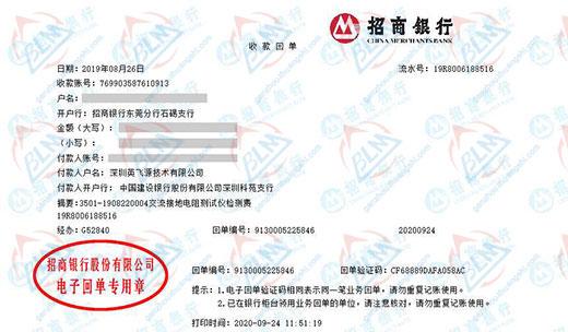 深圳英飞源技术有限公司做仪器校准服务信赖博计计量
