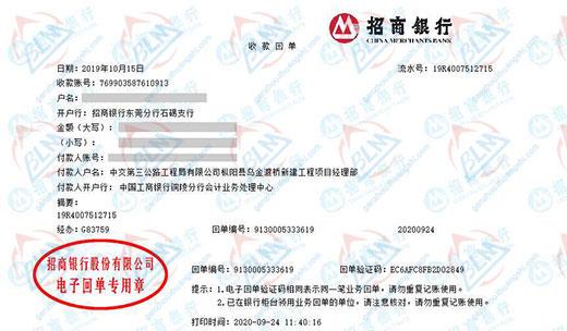 中交第三公路工程局有限公司做校准找博计计量