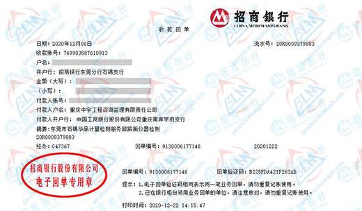 重庆中宇工程咨询监理有限责任公司信赖博计计量