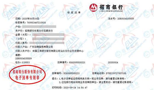 广东冠粤路桥有限公司做仪器校验找博计计量