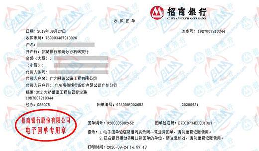 广州穗路公路工程有限公司做仪器校准优选博计计量
