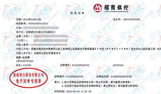 西藏日喀则市珠穆朗玛公路工程设备做仪器校准优选博计计量