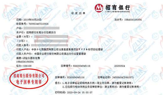 中铁十七局集团有限公司汕湛高速做仪器校准