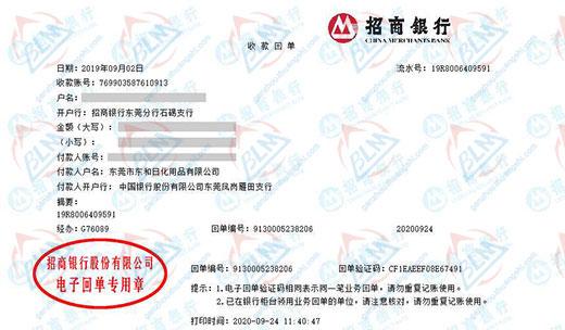 东莞市东和日化用品有限公司做计量检测服务找博计计量