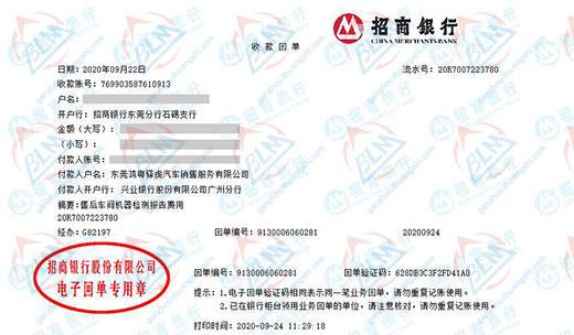 东莞鸿粤驿虎汽车销售服务有限公司做计量校准选博计计量