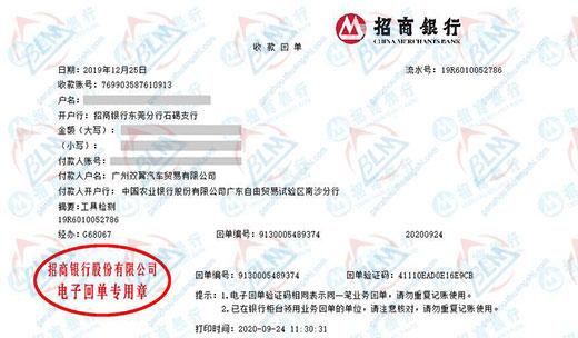 广州双翼汽车贸易有限公司优选博计做仪器校验
