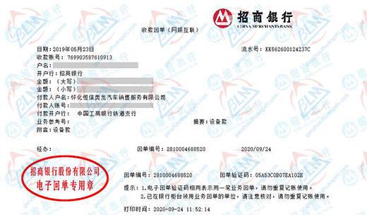 怀化恒信奥龙汽车销售服务有限公司推荐博计计量