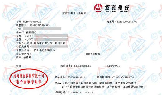 广州市澳思建材科技有限公司做计量检测只认准博计计量