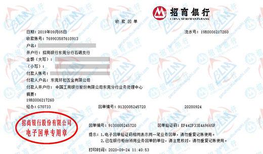 东莞环扣五金有限公司选择博计的校准服务