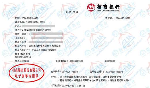 深圳市臻亿桓五金科技有限公司优选博计的校准服务