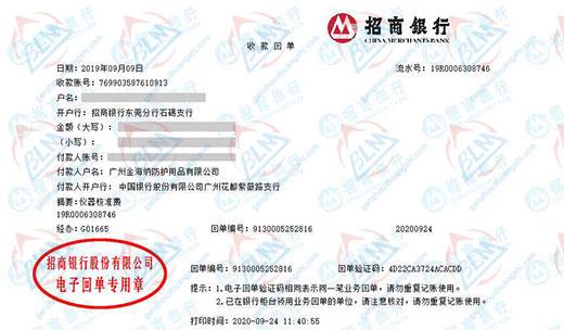 广州金海纳防护用品有限公司认准博计计量