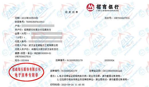 武汉金宏威电力工程有限公司一直选择博计的校准服务