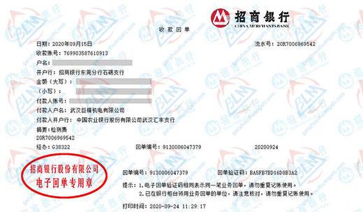 武汉巨精机电有限公司做计量检测服务找博计计量
